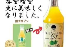104-2果汁たっぷりのぽんす