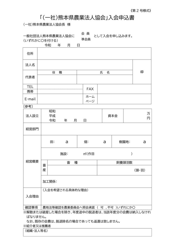 様式第2号(県正・準会員)会員申込-1の画像