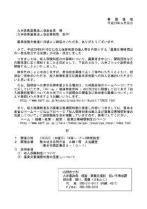収入保険制度 説明会