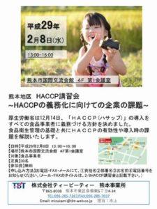 HACCP講習会