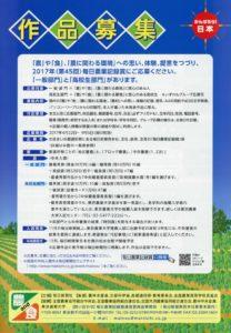 毎日農業記録賞2