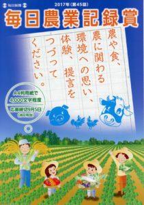毎日農業記録賞1