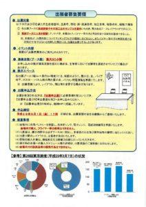 %e3%83%81%e3%83%a9%e3%82%b7%ef%bc%92-001